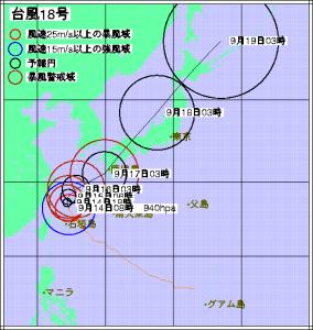 台風18号進路予想(9月14日8時現在)