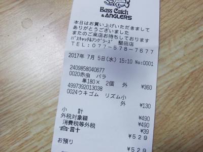 アカムシ小さじ1杯180円(税別)の領収書