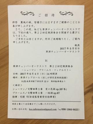 草津チェンバーオーケストラ第22回定期演奏会案内はがき