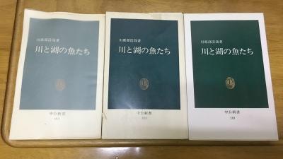 中公新書「川と湖の魚たち」左から1969年初版、1977年第10版、1993年第16版(いずれもB.B.C.文庫所蔵)