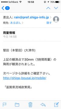 堅田で1時間雨量30mm(7月3日14時58分)
