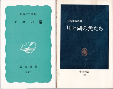 岩波新書「アユの話」と中公新書「川と湖の魚たち」