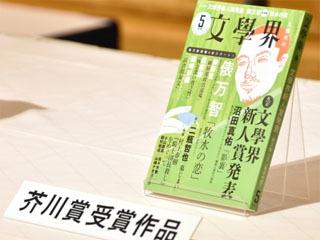 第157回芥川賞作品の沼田真佑「影裏」が掲載された月刊文学界5月号