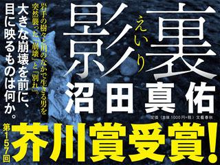 第157回芥川賞受賞 沼田真佑「影裏」