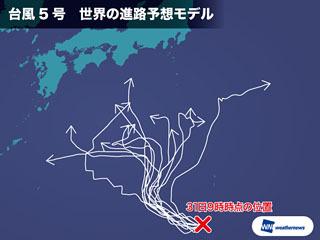 台風5号 世界の進路予想モデル