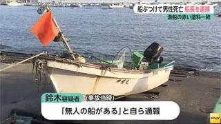 船ぶつけて男性死亡 船長を逮捕(FNNニュース)