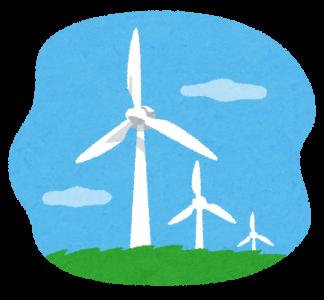 風力発電(いらすとや)