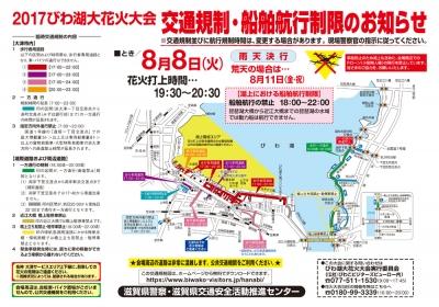 びわ湖大津大花火大会 会場マップ