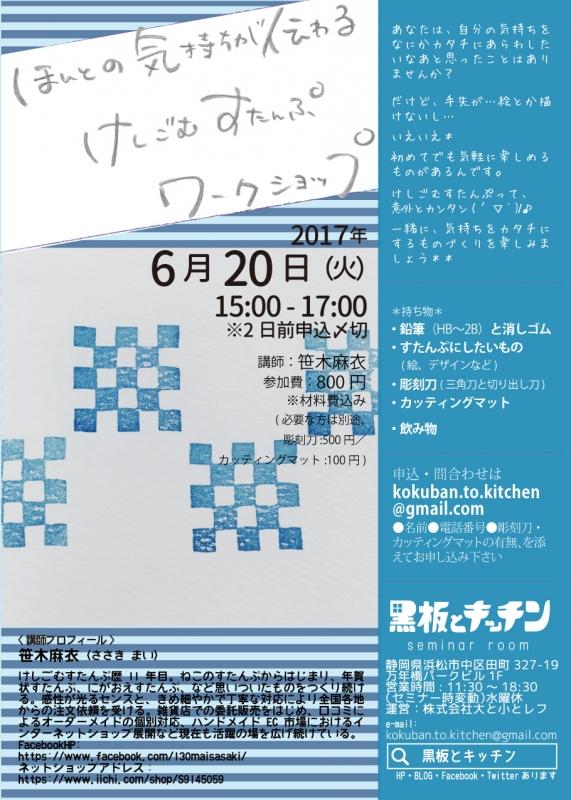 201706告知チラシ-03