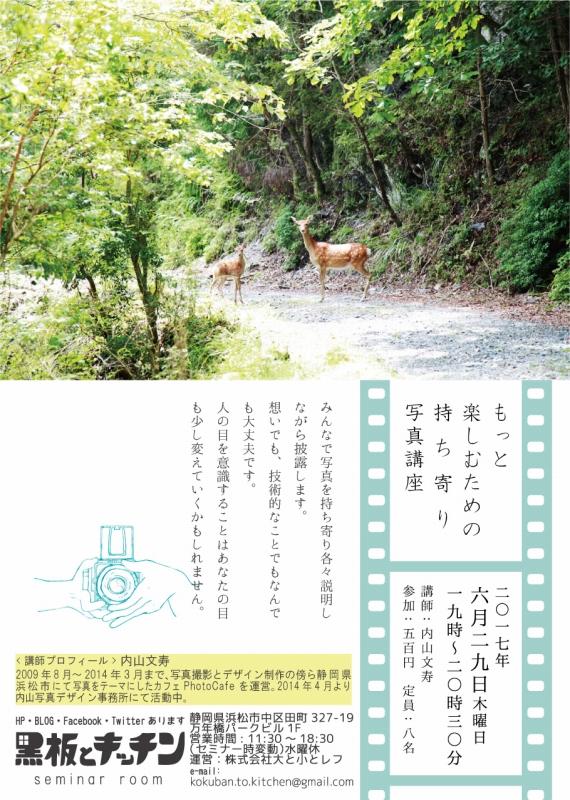 201706告知チラシ-04
