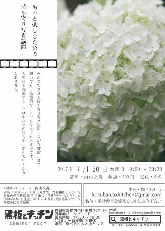 201707告知チラシ-05