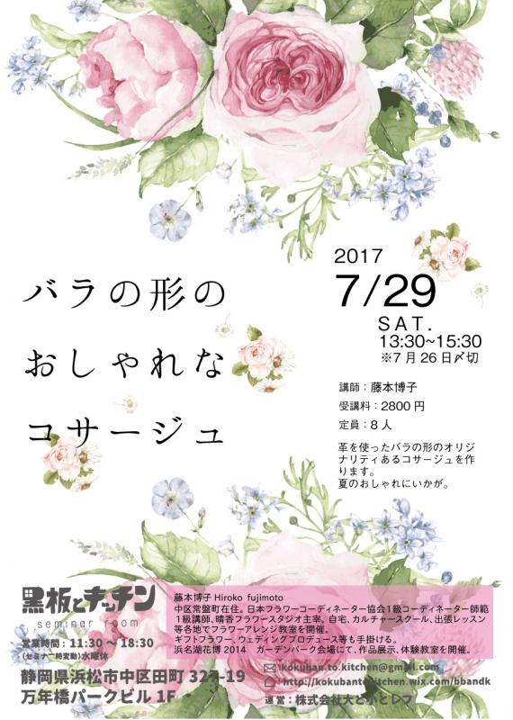 201707告知チラシ-07