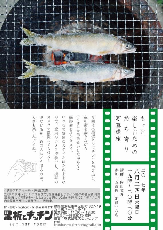 201708告知チラシ-04