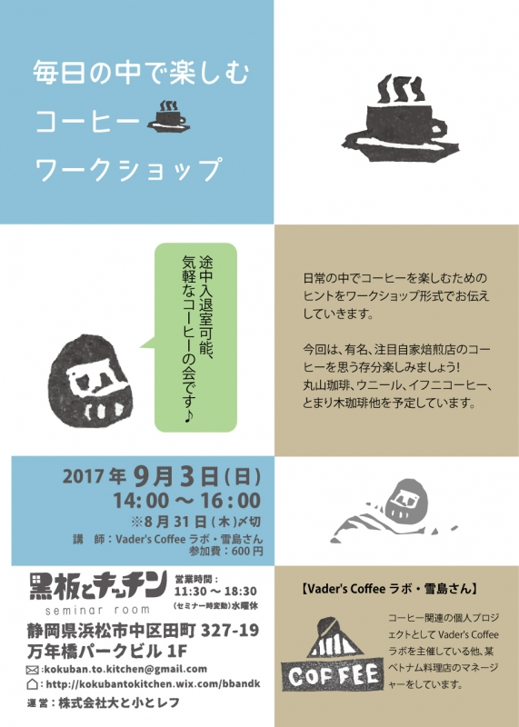 201709告知チラシ-01