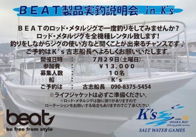 beat製品実釣説明会_in_K_s_convert_20170625131041