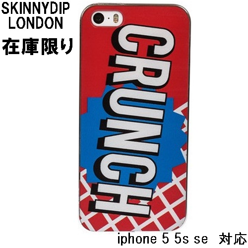 IPHONE 55S CRUNCH CASE1111111