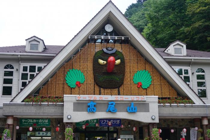 高尾山8792