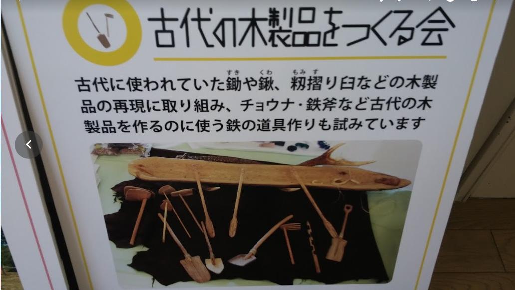 ①古材の製品を作る会
