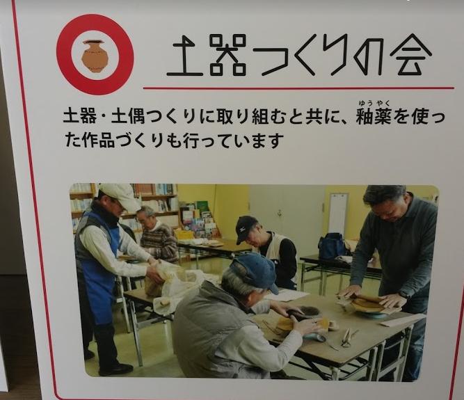 ④土器の作り方会