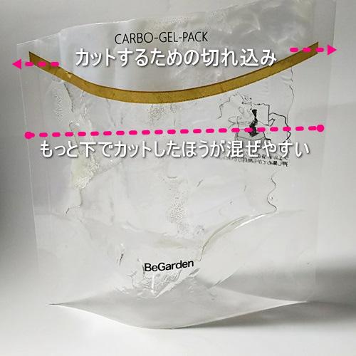 ビーガーデンの炭酸パックシーコラプラチナム
