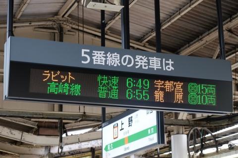 01上野駅