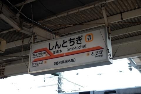 03新栃木