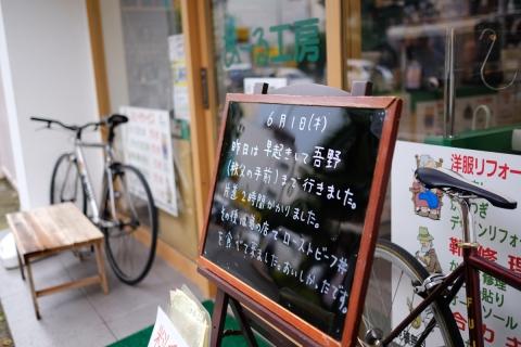 14自転車好きのリフォームショップ