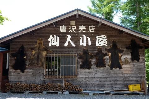 04八ケ岳高原ライン仙人小屋