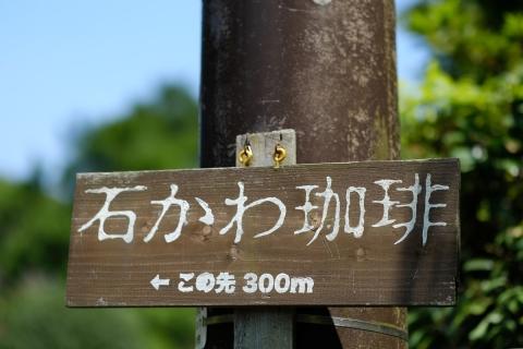 01石かわ珈琲