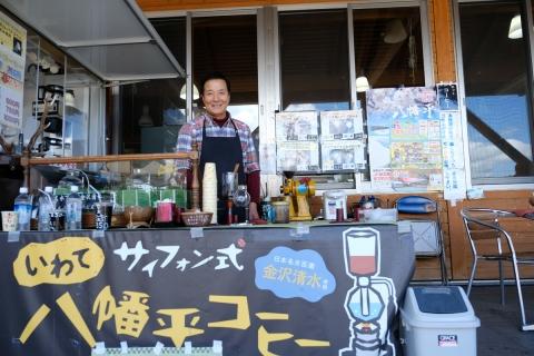 04八幡平へコーヒー