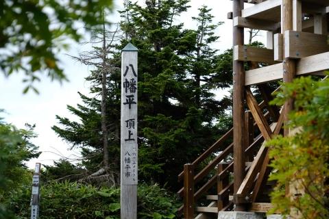 17八幡平散策頂上