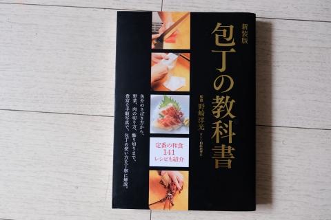 03スゴイ料理本