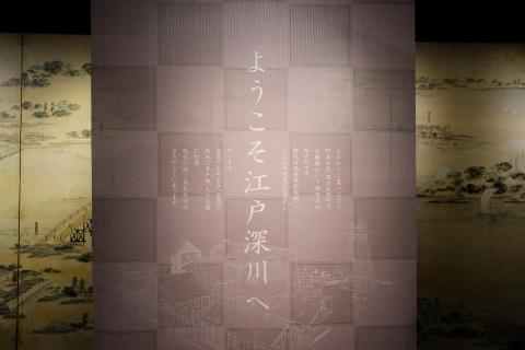 05深川江戸資料館