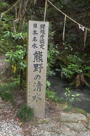 20170509熊野の清水07