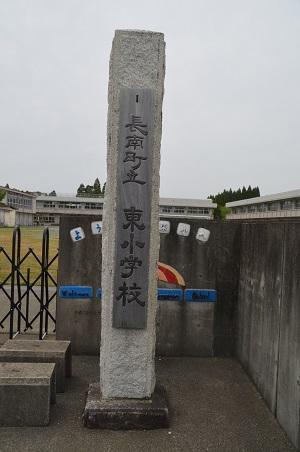 0170509東小学校02