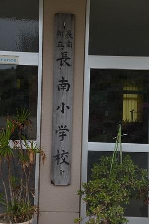 20170509長南小学校13
