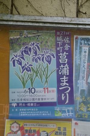 20170521佐倉城址公園03