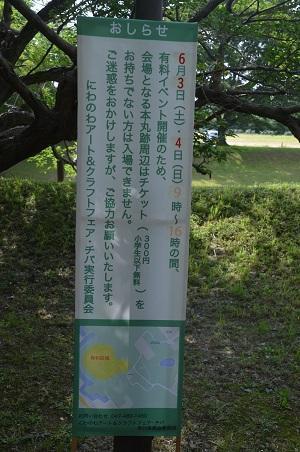 20170521佐倉城址公園47