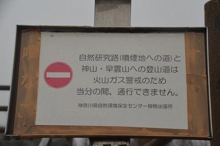 20170526大涌谷03