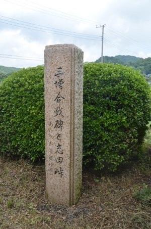 20170527三増合戦場05