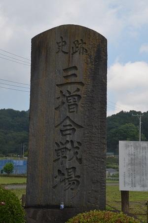20170527三増合戦場02