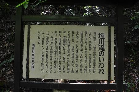 0170527中津川の清流05