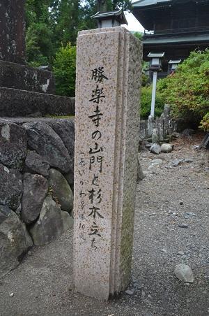 20170528勝楽寺04