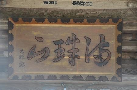 20170528勝楽寺09