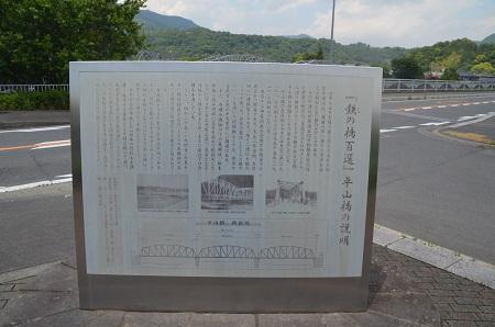 20170527平山橋01