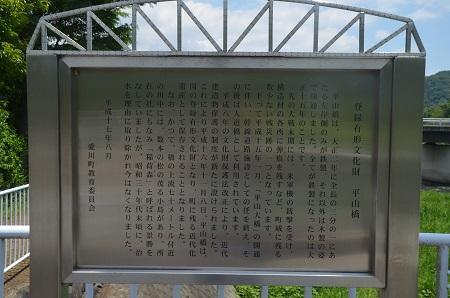 20170527平山橋12
