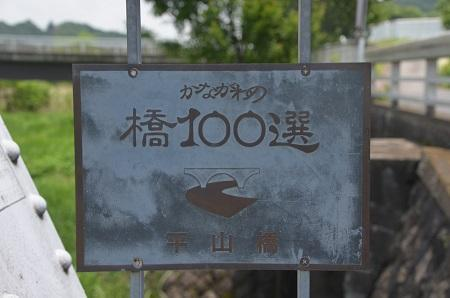 20170527平山橋07