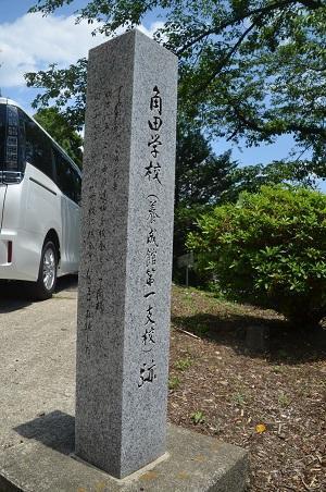 0170527角田学校跡03