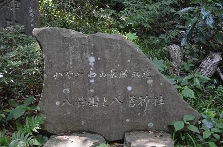 20170527神奈川の八菅神社03