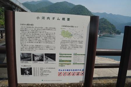 20170531 小河内ダム」02